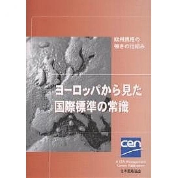 ヨーロッパから見た国際標準の常識 欧州規格の強さの仕組み/日本規格協会