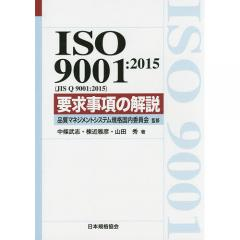 ISO 9001:2015〈JIS Q 9001:2015〉要求事項の解説/品質マネジメントシステム規格国内委員会/中條武志/棟近雅彦