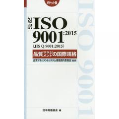 対訳ISO 9001:2015〈JIS Q 9001:2015〉品質マネジメントの国際規格 ポケット版/品質マネジメントシステム規格国内委員会