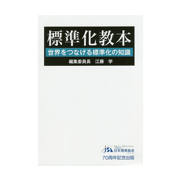 標準化教本 世界をつなげる標準化の知識/江藤学