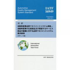 対訳IATF 16949:2016自動車産業品質マネジメントシステム規格-自動車産業の生産部品及び関連するサービス部品の組織に対する品質マネジメントシ