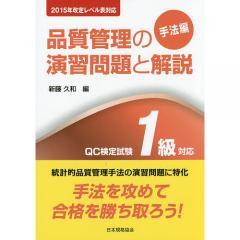 品質管理の演習問題と解説 QC検定試験1級対応 手法編/新藤久和