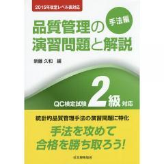 品質管理の演習問題と解説 QC検定試験2級対応 手法編/新藤久和