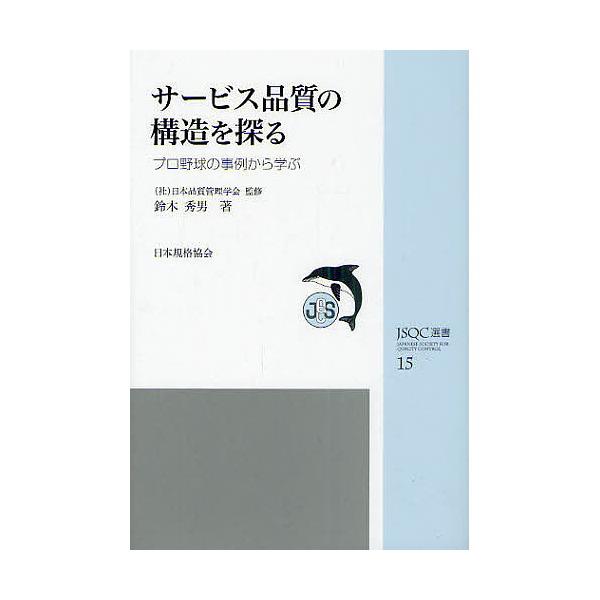 サービス品質の構造を探る プロ野球の事例から学ぶ/日本品質管理学会/鈴木秀男