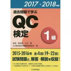 過去問題で学ぶQC検定1級 19~22回 2017・2018年版/仁科健/QC検定過去問題解説委員会