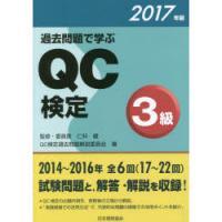過去問題で学ぶQC検定3級 17~22回 2017年版/仁科健/QC検定過去問題解説委員会