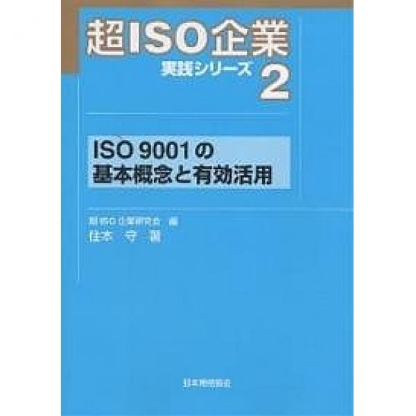 超ISO企業実践シリーズ 2/住本守