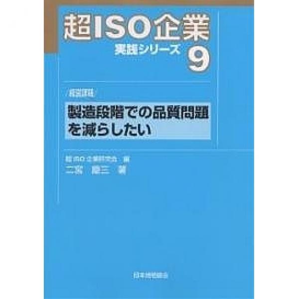 超ISO企業実践シリーズ 9/二宮慶三