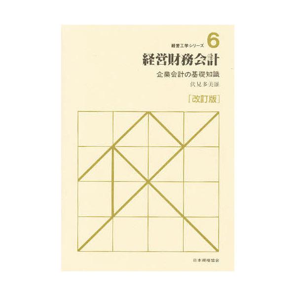 経営財務会計 企業会計の基礎知識/伏見多美雄