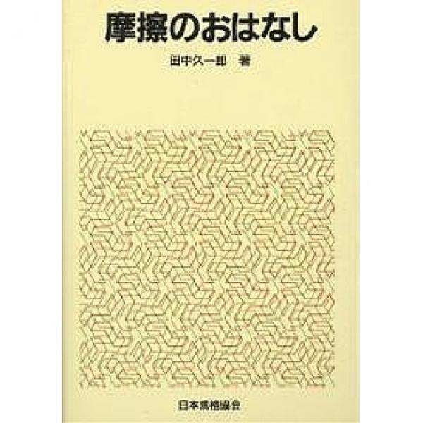 摩擦のおはなし/田中久一郎
