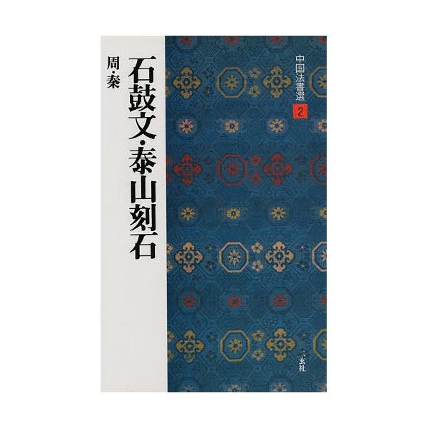 中国法書選 2