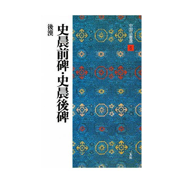 中国法書選 6