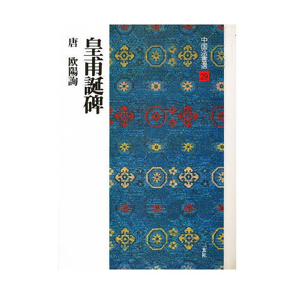 中国法書選 29/欧陽詢