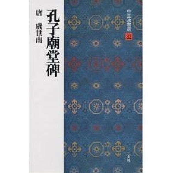 中国法書選 32/虞世南