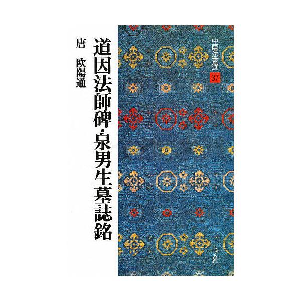 中国法書選 37/欧陽通