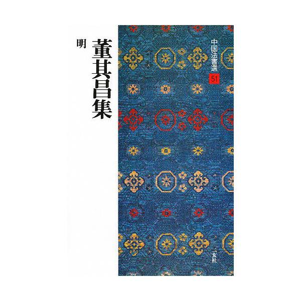 中国法書選 51/董其昌