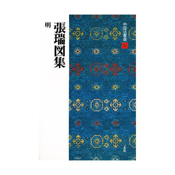 中国法書選 52/張瑞図