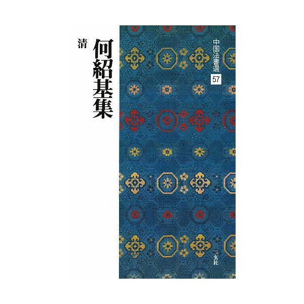 中国法書選 57/何紹基