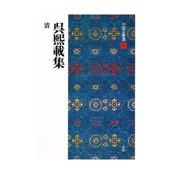 中国法書選 58/呉煕載