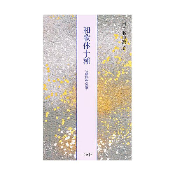 日本名筆選 6