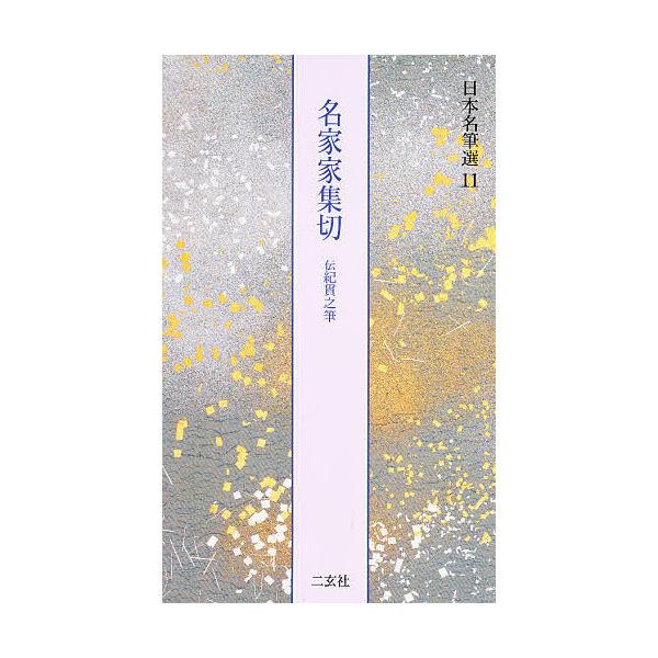 日本名筆選 11