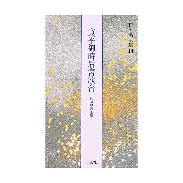 日本名筆選 14