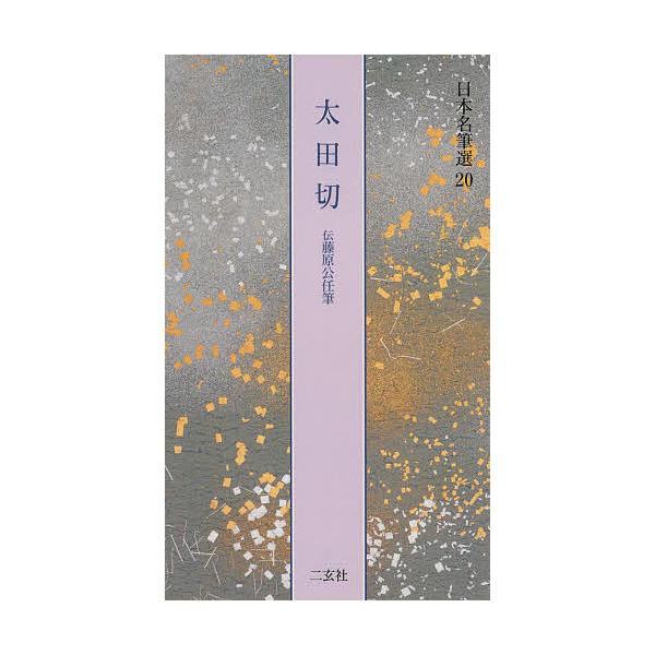 日本名筆選 20
