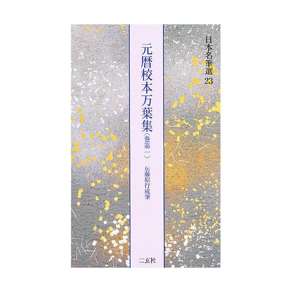 日本名筆選 23