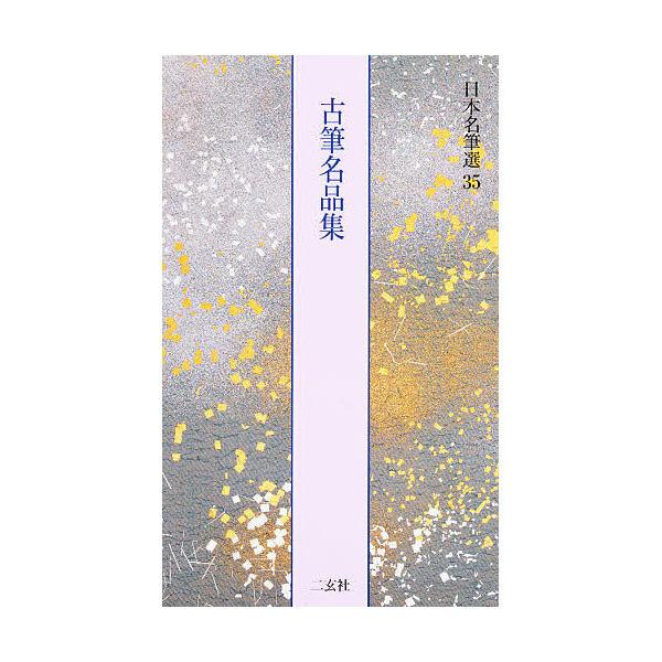 日本名筆選 35