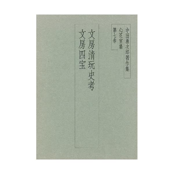中田勇次郎著作集 心花室集 第7巻/中田勇次郎