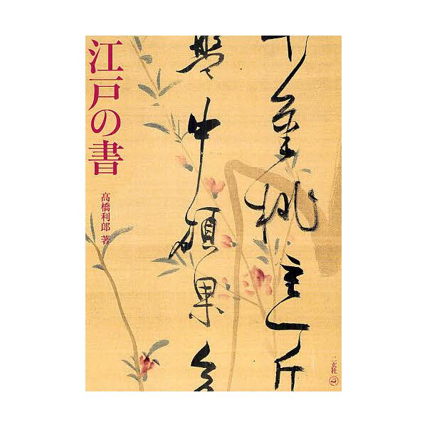 江戸の書/高橋利郎