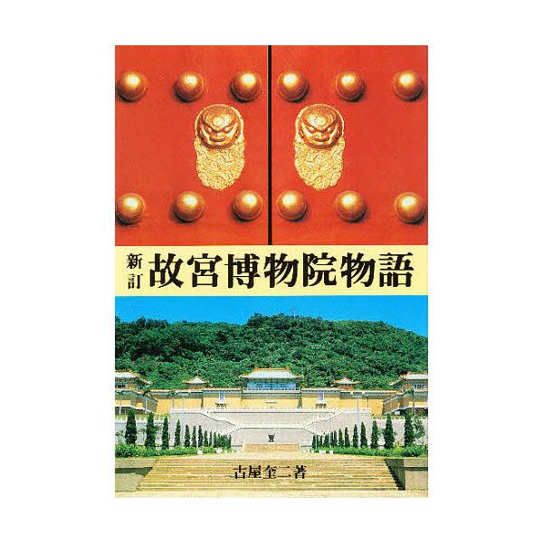 故宮博物院物語/古屋奎二