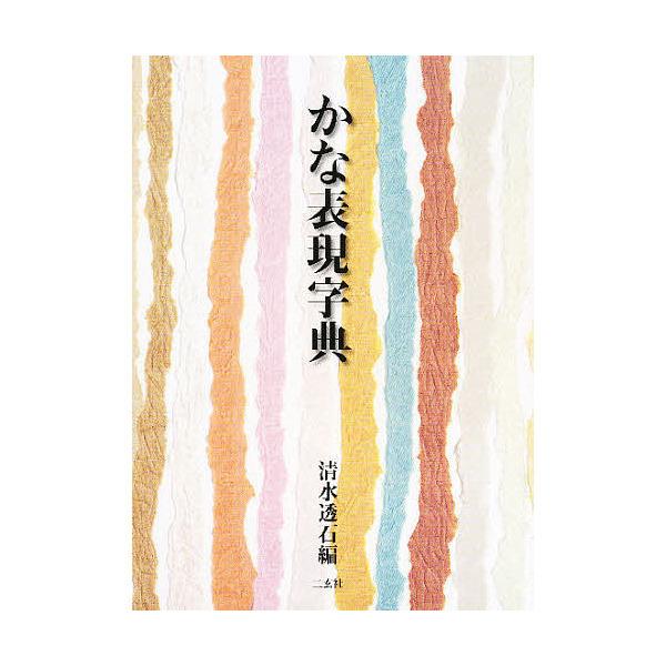 かな表現字典/清水透石