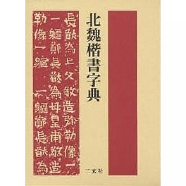 北魏楷書字典/梅原清山