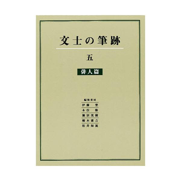 文士の筆跡 5 新装版/伊藤整