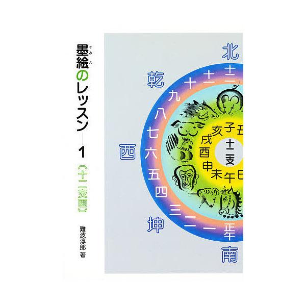 墨絵のレッスン 1/難波淳郎