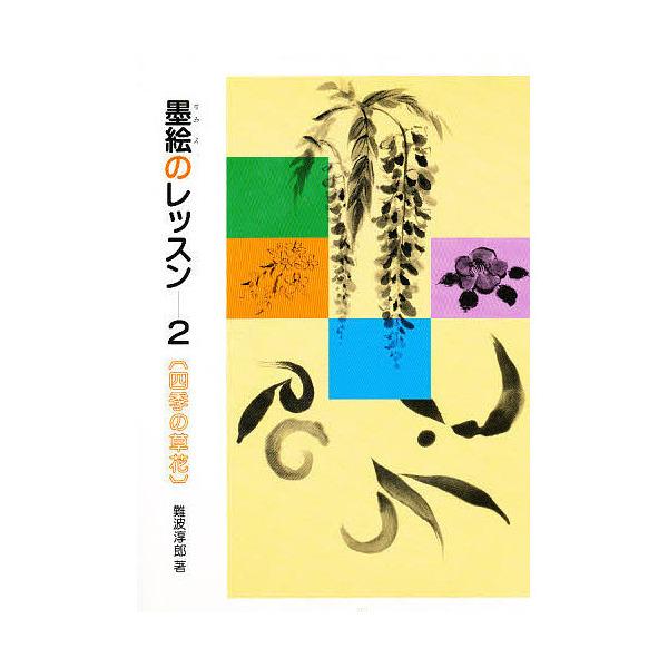 墨絵のレッスン 2/難波淳郎