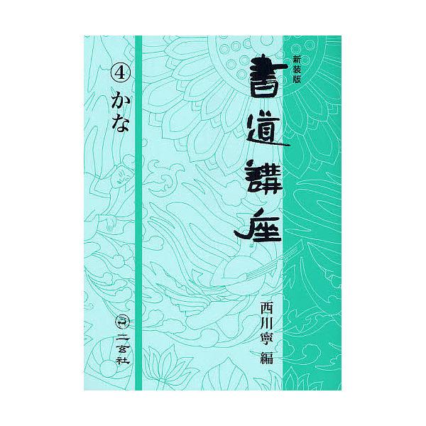 書道講座 4 新装版/西川寧