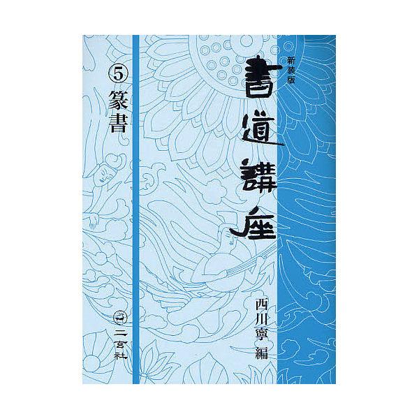 書道講座 5 新装版/西川寧