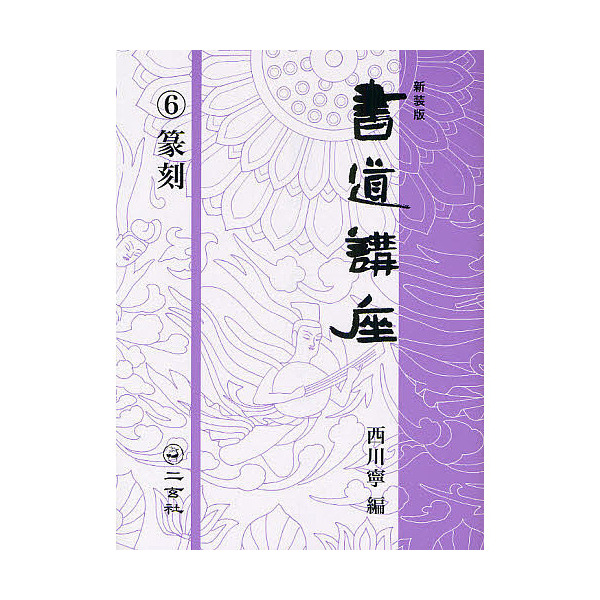 書道講座 6 新装版/西川寧