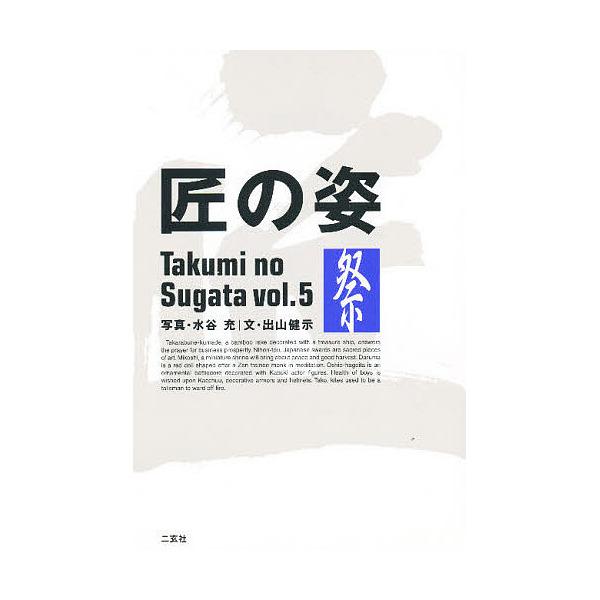 匠の姿 Vol.5/出山健示/水谷充