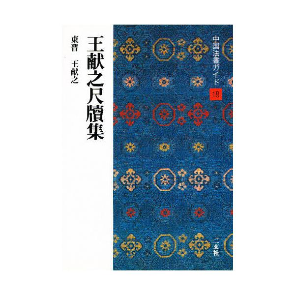 中国法書ガイド 18/西林昭一