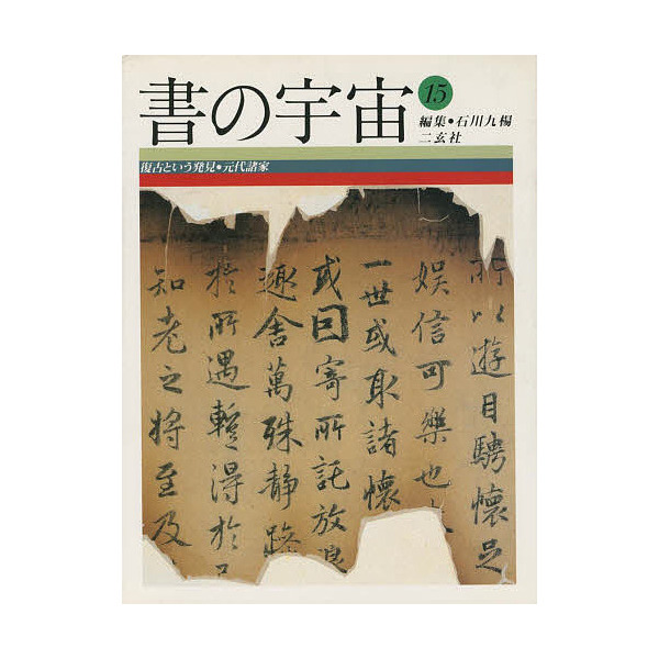 書の宇宙 15/石川九楊