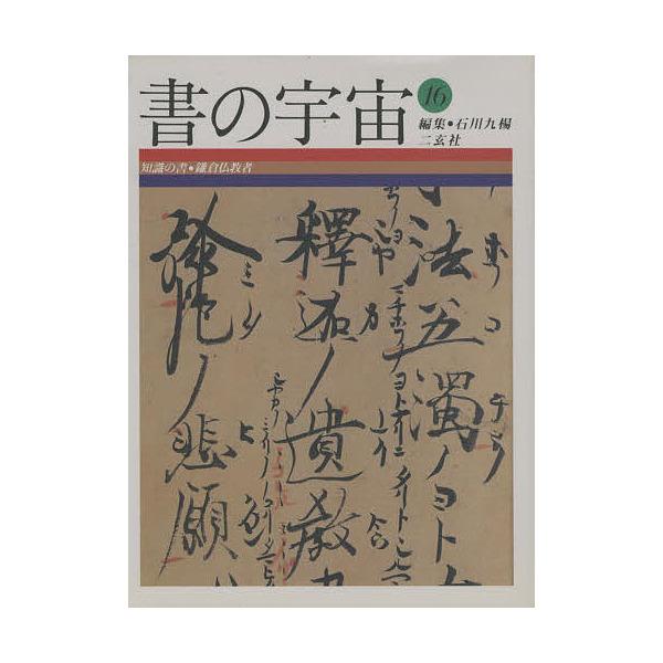 書の宇宙 16/石川九楊