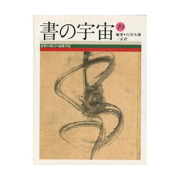 書の宇宙 19/石川九楊