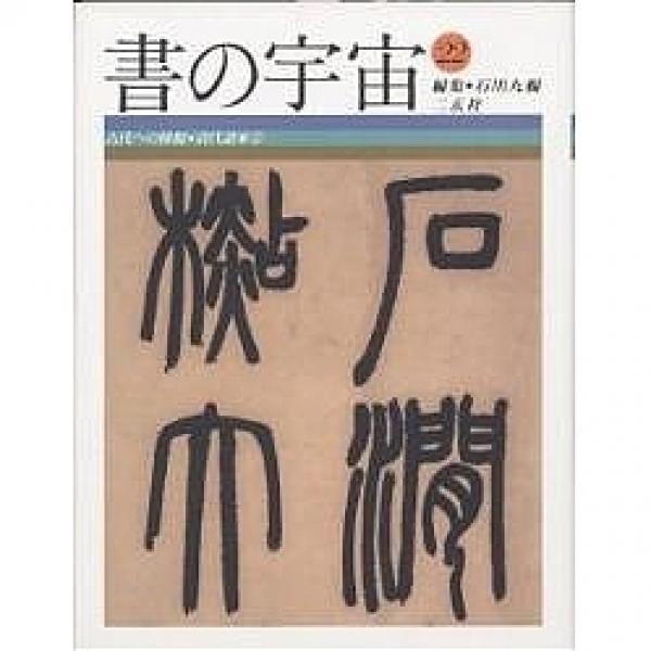 書の宇宙 22/石川九楊