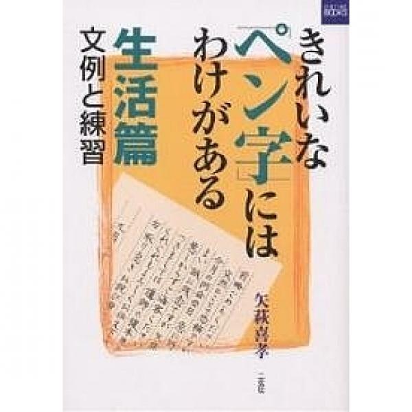 きれいなペン字にはわけがある 文例と練習 生活篇/矢萩喜孝