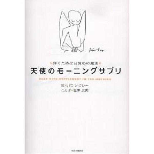 天使のモーニングサプリ 輝くための目覚めの魔法/パウル・クレー/塩澤文男