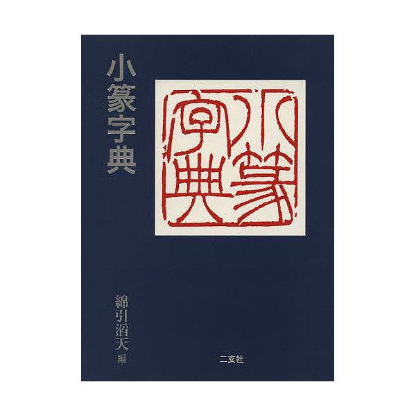 小篆字典/綿引滔天
