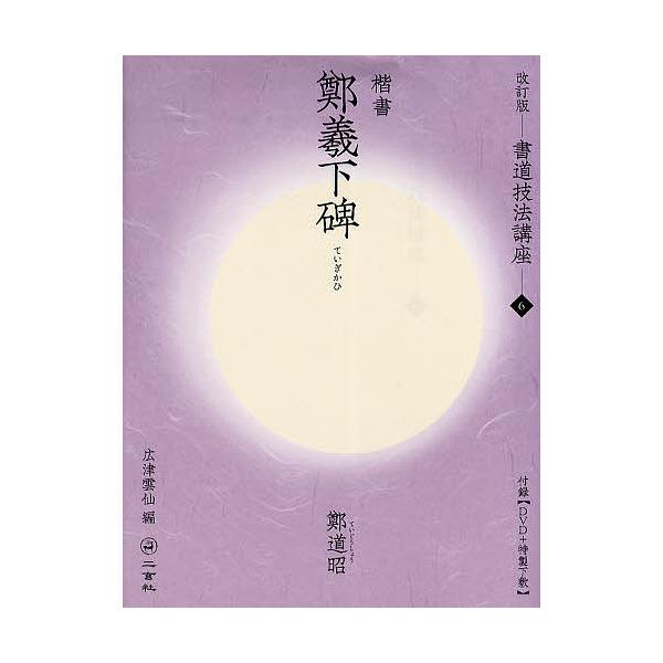 書道技法講座 6/鄭道昭/広津雲仙